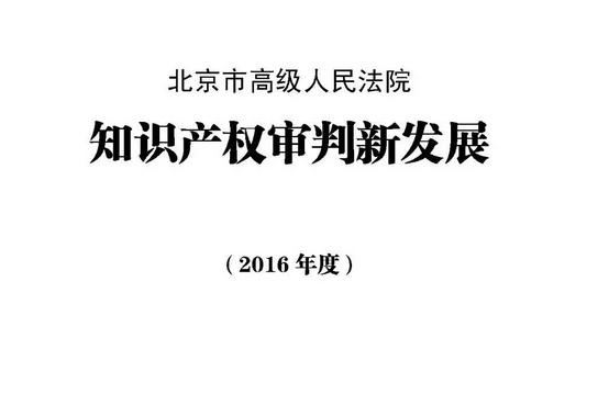 北京高院知识产权审判新发展(2016年度)相关文书汇总