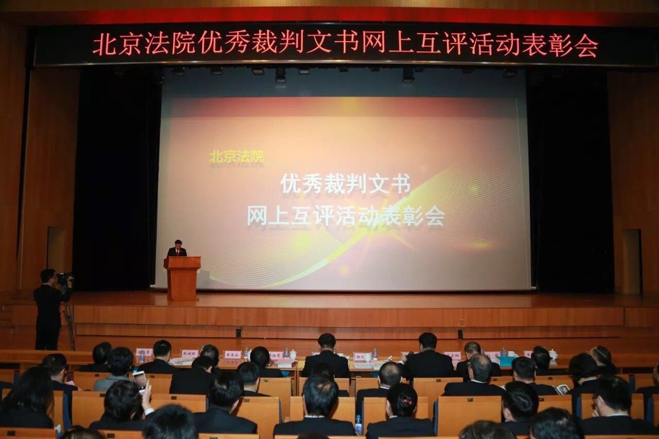 速递|北京法院百篇优秀裁判文书之知识产权部分