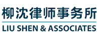 北京柳沈律师事务所