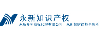 北京市永新智财律师事务所