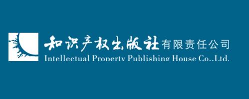知识产权出版社(i智库平台)