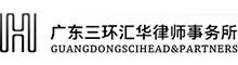 广东三环汇华律师事务所