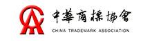 中华商标协会