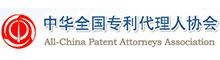 中华全国专利代理人协会