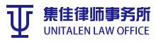 北京市集佳律师事务所