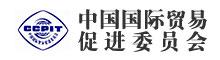 中国国际贸易促进委员会商标专利事务所
