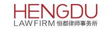 北京恒都律师事务所